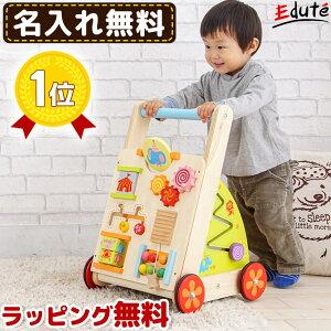 名入れ無料 知育玩具 木のおもちゃ ベビーファーストウォーカー アイムトイ|誕生日 1歳 男 子供 室内 遊び おもちゃ 誕生日プレゼント 男の子 女 2歳 女の子 プレゼント 手押し車 赤ちゃん 1