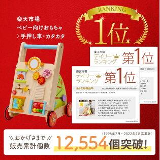 名入れ無料知育玩具木のおもちゃベビーファーストウォーカーアイムトイ|誕生日1歳男子供室内遊びおもちゃ誕生日プレゼント男の子女2歳女の子プレゼント手押し車赤ちゃん1歳半一歳出産祝いつかまり立ち押し車木製名入れ子ども家保育知育おもちゃ
