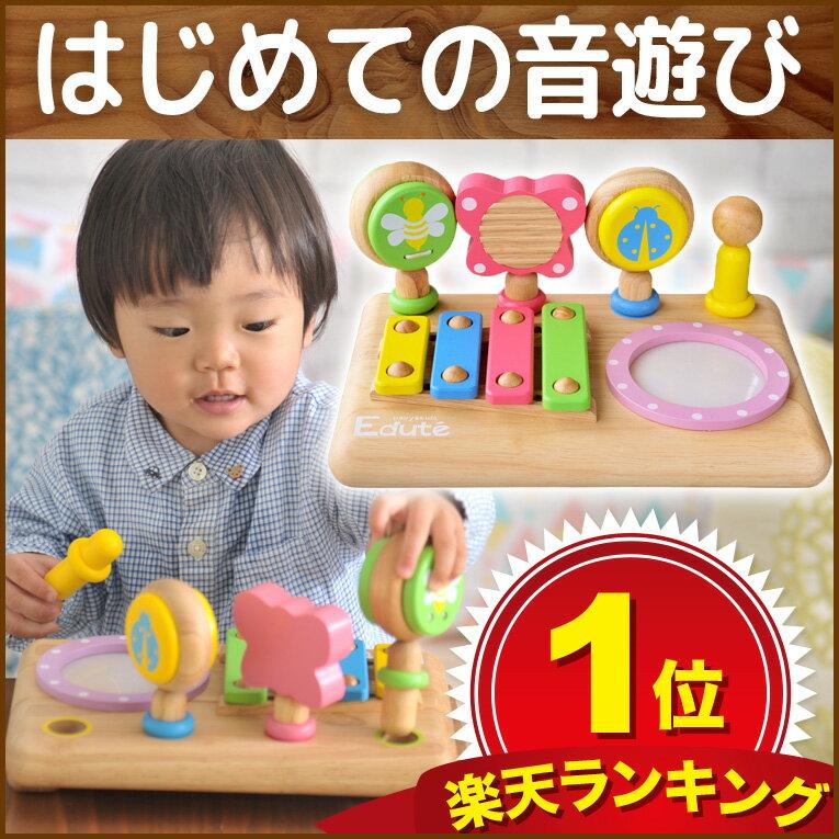 【エデュテの木のおもちゃ】ファースト MUSIC SET  1歳 誕生日プレゼント 知育玩具 出産祝い 男の子 一歳 赤ちゃん 1歳半 女の子 幼児 木製 ベビー 玩具 1歳児 子供 オモチャ 2歳児 子ども 木琴 木製玩具 楽器 こどもおもちゃ 一歳半 1才 太鼓 一歳児 音の出るおもちゃ