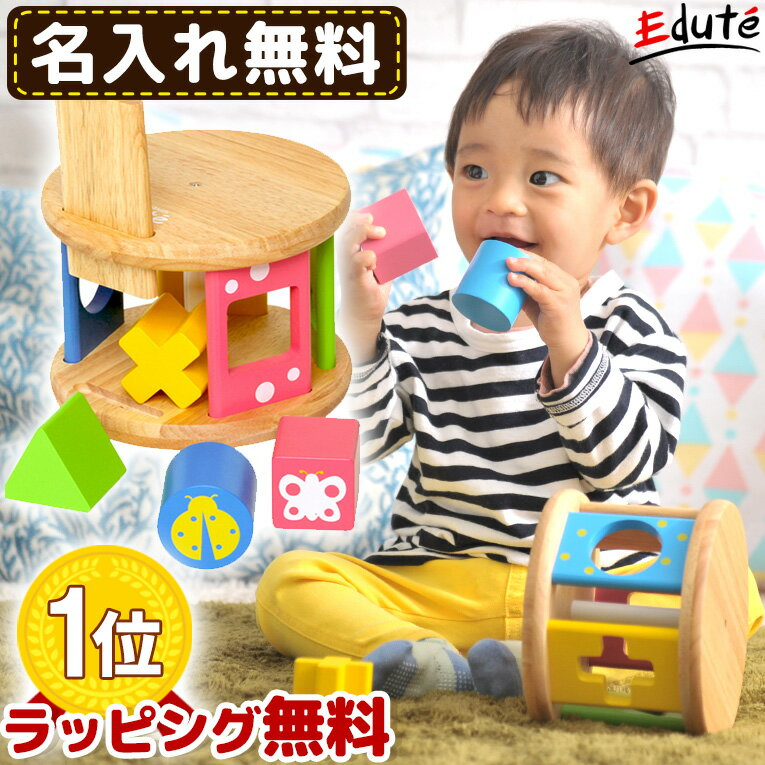 【エデュテの木のおもちゃ】KOROKOROパズル | 誕生日 男 女 積み木 知育玩具 おもちゃ 木のおもちゃ 赤ちゃん 誕生日プレゼント プレゼント 一歳 出産祝い 男の子 つみき 型はめパズル 1歳半 木製 女の子 型はめ 幼児 ベビー パズル 子供 1歳児 木 玩具 知育 こども 子供玩具