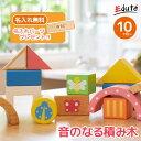 【エデュテ公式】SOUNDブロックス| 誕生日 1歳 男 おもちゃ 女 2歳 木のおもちゃ プレゼント 知育玩具 1歳半 誕生日プ…