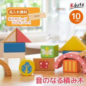 名入れ無料 木のおもちゃ 誕生日 SOUNDブロックス エデュテ | 1歳 男 女 おもちゃ 2歳 誕生日プレゼント 男の子 プレゼント 赤ちゃん 知育玩具 女の子 子供 室内 積み木 1歳半 出産祝い 木製 一