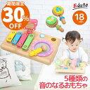【エデュテの木のおもちゃ】ファースト MUSIC SET| 誕生日 1歳 男 女 おもちゃ 木 2歳 知育玩具 木のおもちゃ 誕生日…