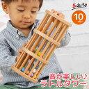 知育玩具 木のおもちゃ ラトルタワー エデュテ | 誕生日 1歳 男 おもちゃ 1歳半 女 子供 誕生日プレゼント 男の子 女…