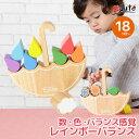【エデュテの木のおもちゃ】レインボーバランス|誕生日 1歳 男 おもちゃ 女 2歳 木のおもちゃ 知育玩具 1歳半 誕生日…