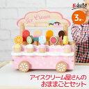 おままごと アイスクリームスタンド エデュテ | 誕生日 おもちゃ 木のおもちゃ 知育玩具 女 子供 3歳 誕生日プレゼン…