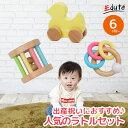【エデュテの木のおもちゃ】ベビーギフト3点セット(アヒル) | 誕生日 1歳 男 おもちゃ プレゼント 女 知育玩具 木の…