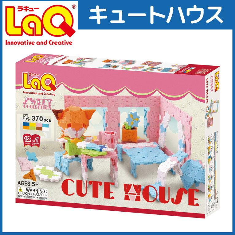 【LaQ ラキュー】スイートコレクション キュートハウス 誕生日 女 知育玩具 誕生日プレゼント おもちゃ プレゼント エデュテ 子供 女の子 パズル 玩具 5歳 小学生 知育 子供おもちゃ 7歳 キッズ オモチャ 子ども 6歳 立体パズル 組み立てる ラキュ 子供玩具