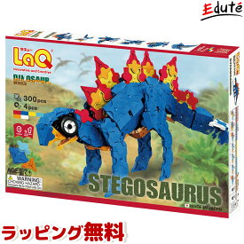 LaQ ラキュー ダイナソーワールド ステゴサウルス|誕生日 男 おもちゃ 知育玩具 子供 プレゼント 誕生日プレゼント 男の子 室内 5歳 小学生 6歳 恐竜 7歳 パズル らきゅー グッズ ダイナソー 恐竜のおもちゃ ブロック 立体パズル 室内遊び 遊び キッズ こども 玩具 入学祝い