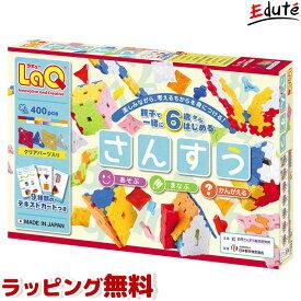 LaQ ラキュー さんすう | 誕生日 男 おもちゃ 知育玩具 子供 プレゼント 誕生日プレゼント 男の子 室内 5歳 小学生 6歳 エデュテ おしゃれ 知育 7歳 パズル らきゅー キッズ オモチャ 日本製 立体パズル 子供おもちゃ おすすめ ブロック 室内遊び 遊び こども 玩具 入学祝い