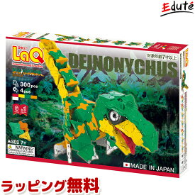 LaQ ラキュー ダイナソーワールド デイノニクス | 誕生日 男 おもちゃ 知育玩具 子供 プレゼント 誕生日プレゼント 男の子 5歳 小学生 6歳 おしゃれ 7歳 パズル らきゅー 子ども 子供おもちゃ 恐竜 恐竜のおもちゃ ブロック 立体パズル 遊び キッズ こども 玩具 入学祝い