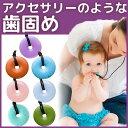 DM便対応 スマートマム Teething Bling 歯固めジュエリー|出産祝い 子供 おもちゃ おしゃぶり はがため ベビー 0歳 1…