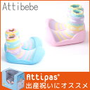 Attipas [ アティパス ] ベビーシューズ アティベベ  1歳 誕生日プレゼント 子供 赤ちゃん 女の子 プレゼント エデュ…