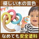 エデュテ おもちゃ オモチャ ガラガラ 赤ちゃん