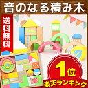 【エデュテの木のおもちゃ】SOUNDブロックスLarge(知育玩具 出産祝い 誕生日プレゼント 子供 ベビー 幼児 積み木 つみき 音の・・・