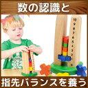 カウンティングタワー 赤ちゃん プレゼント オモチャ