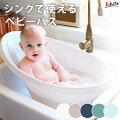 【沐浴に】シンクや洗面台で使えるベビーバス・マットのおすすめは?