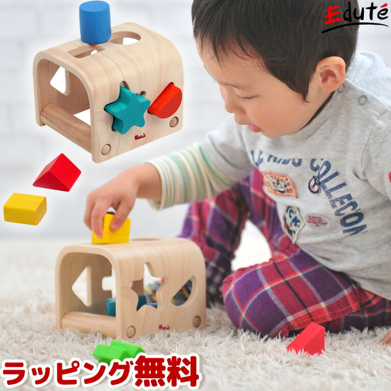 【Voila ボイラ 知育玩具】シェイプソーター | 誕生日 1歳 男 女 知育玩具 2歳 おもちゃ 木のおもちゃ 誕生日プレゼント 赤ちゃん 一歳 出産祝い 男の子 プレゼント 型はめパズル エデュテ 1歳半 木製 型はめ 幼児 子供 女の子 パズル 1歳児 木 二歳 一歳児 玩具 2才 こども