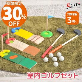 木のおもちゃ ゴルフセット ボイラ | 誕生日 男 おもちゃ 知育玩具 女 子供 プレゼント 3歳 誕生日プレゼント 男の子 4歳 女の子 室内 5歳 6歳 木製 幼児 おしゃれ 知育 木 7歳 セット 祝い ゴルフ Voila 室内遊具 3歳児 子どもおもちゃ キッズ用おもちゃ
