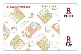 Edy-楽天ポイントカード すみっコぐらし(ここがおちつくんです)