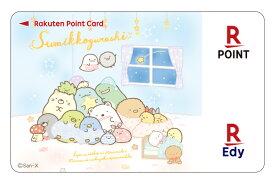 Edy-楽天ポイントカード すみっコぐらし(お泊まり会)