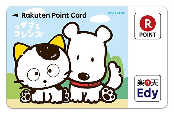 Edy-楽天ポイントカード タマ&フレンズ(タマ&ポチ)