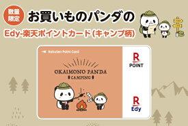 【ついに最終第5弾】【数量限定】【送料別】Edy-楽天ポイントカード(お買いものパンダ キャンプ コーラルピンク)