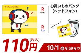 【110円セール実施中】Edy-楽天ポイントカード(お買いものパンダ ヘッドフォン)