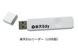 【メール便選択で送料無料】楽天Edyリーダー(USB型)電子マネー楽天Edyの残高確認、クレジットカードチャージ、ネットショッピング等ができる!