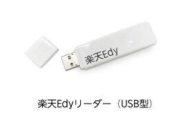 楽天Edyリーダー(USB型)電子マネー「楽天Edy」の残高確認、クレジットカードチャージ、ネットショッピング等ができる!