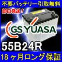 GSユアサ55B24R【あす楽対応/安心の18ケ月保証】即日発送!充電済み!引取送料無料! バッテリー互換性:50B24R・46B2…