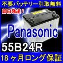 パナソニック バッテリー リサイクル リビルトバッテリー メンテナンス
