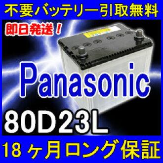 已经Panasonic(松下)80D23L充电!供保证在的电池(互相交换:70D23L、75D23L、55D23)撤回即日发送汽车电池/汽车电池/再利用电池/二手货/车使用18个月的/汽车用品/维护用品