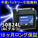 ACDelco(ACデルコ)50B24L【あす楽対応/不要バッテリー引取り処分付/送料無料 】18ケ月保証 密閉式 即日発送!充電済み! バッテリー互換性:46...