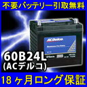 ACDelco(ACデルコ)60B24L 【あす楽対応/不要バッテリー引取り処分付/送料無料 】18ケ月保証!密閉式 即日発送!充電済み! バッテリー互換性:5...