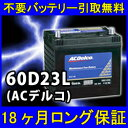 ACDelco(ACデルコ)60D23L 密閉式【あす楽対応/不要バッテリー引取り処分付】18ケ月保証付 即日発送!充電済み!バッテリー(互換性:55D23L)...