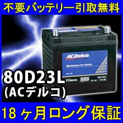 ACDelco(ACデルコ)80D23L【あす楽対応/不要バッテリー引取り処分付】18ケ月保証付(再生バッテリー)互換:70D23L・75D23L・55D23  引取送料無料 即日発送 自動車バッテリー/カーバッテリー/リサイクルバッテリー/中古/カー用品/メンテナンス