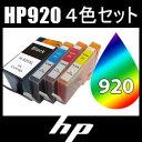 【プリンターインク/互換インク・ICチップ付き】hp(ヒューレット・パッカード)型番:HP920XL(4色セット)ブラック,シアン,マゼンダ,イエロー【安心の1年保証】 Officejet 7500A