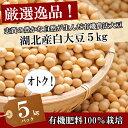 平成30年度産【大豆/おおつる】5kg/5キロ【送料無料・送料込み通販(一部除く)】有機肥料100%(検査1等級相当)最高…