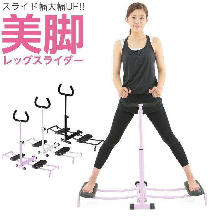 【送料無料】レッグスライダー ダイエット器具 ダイエット 足 下半身 器具 美脚マジック レッグチェンジ レッグマジック ではありません 腹筋 太もも 痩せ 脚痩せ お腹 引き締め お腹痩せ 脚やせ 内もも エクササイズ【05P05Nov16】