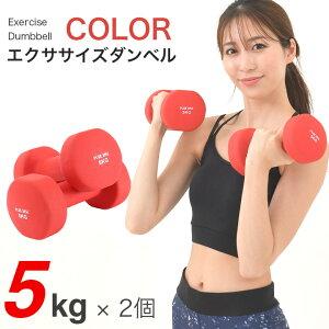 エクササイズダンベル5kg【送料無料】ダンベル 女性 男性 ダイエット器具 ダイエット 器具 エクササイズ 二の腕 痩せ グッズ 肩 引き締め 筋トレ ダイエット器具