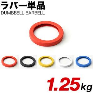 【送料無料】単品ラバー 1.25kg用 ダンベル バーベル 変換 追加 交換 トレーニング 器具 筋トレ 筋肉 マッスル トレーニング器具