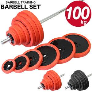 【送料無料】バーベル セット 100kg ラバー付き ストレート バー シャフト プレート ベンチプレス トレーニング 器具 筋トレ 筋肉