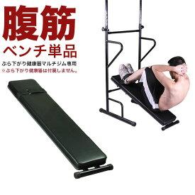 【送料無料】ベンチ単品 ぶら下がり健康器 マルチジム専用ベンチ 腹筋 引き締め トレーニング トレーニング器具