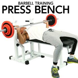 【送料無料】プレスベンチ 本格 バーベル運動に必須 トレーニング 器具 筋トレ ベンチ マシン マシーン 筋肉 マッスル トレーニング ダイエット トレーニング器具