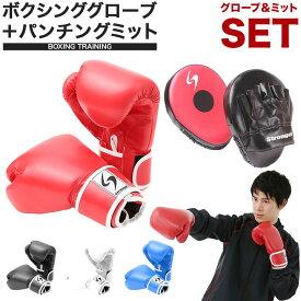 【送料無料】ボクシンググローブ パンチングミット 左右セット 8oz 10oz 12oz 14oz 16oz オンス ボクシング 打撃 練習 空手 格闘技 トレーニング グローブ