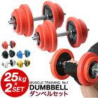 【送料無料】ラバー付きダンベル片手25kg2個セット合計50kg両手用両腕用筋トレラバー・シャフト・プレートがセット