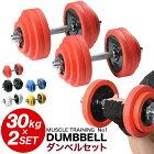 【送料無料】ラバー付きダンベル片手30kg2個セット合計60kg両手用両腕用筋トレラバー・シャフト・プレートがセット