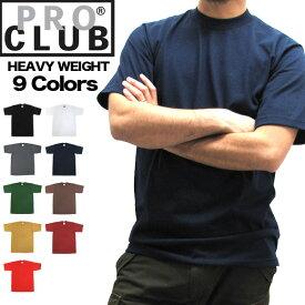 【メール便配送】プロクラブ PRO CLUB ヘビーウェイト Tシャツ 半袖クルーネック 半袖TシャツHEAVY WEIGHT SHORT SLEEVE CREW NECK T-SHIRT