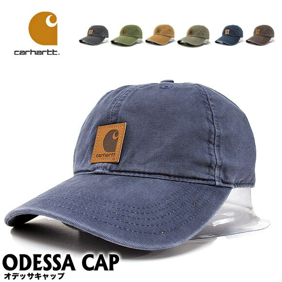 Carhartt カーハート キャップ 100289 オデッサキャップ 帽子 ODESSA CAP 紫外線対策 日焼け対策 アメカジ 男性用 メンズ メール便不可 【MA03】